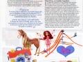 mia-and-me-articolo-pubblicita-catalogo-2