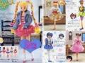 sailor-moon-articolo-pubblicita-catalogo-104