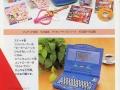sailor-moon-articolo-pubblicita-catalogo-57