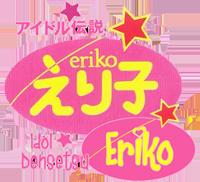 eriko-logo