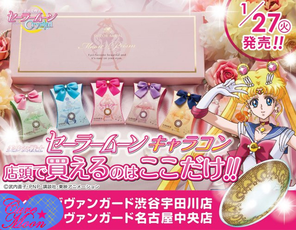 sailor-moon-lenti-a-contatto-contact-lens-2