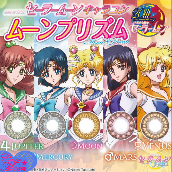 sailor-moon-lenti-a-contatto-contact-lens