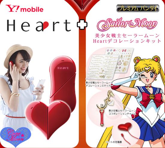 Sailor Moon Kokoro Tokimeki Keitai: Il Cellulare Sailor