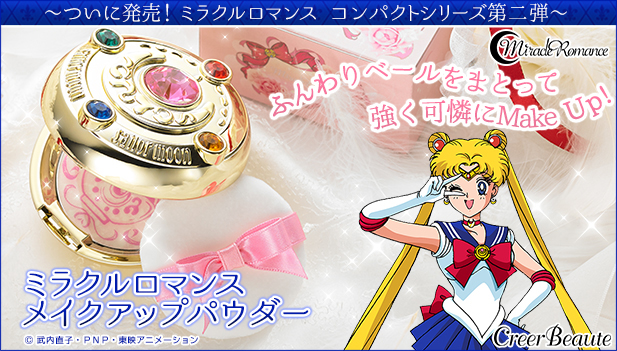Sailor Moon 20° Anniversario: Tutti gli ultimi prodotti in uscita (Marzo 2015)
